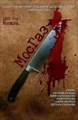 МосГаз