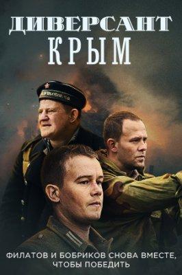 Диверсант. Крым