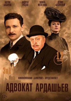 Адвокат Ардашев