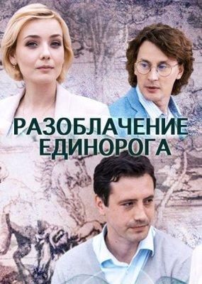Разоблачение Единорога