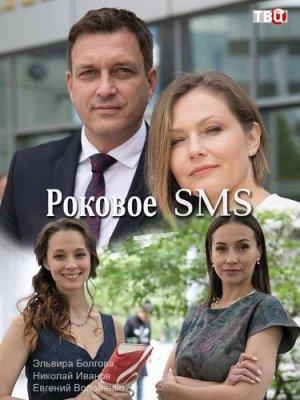 Роковое SMS