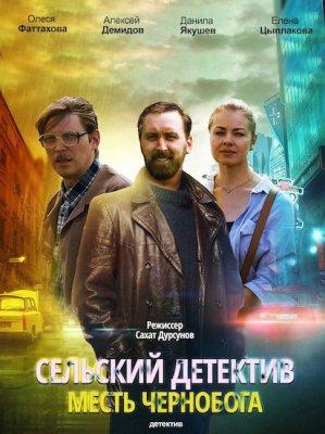 Сельский детектив. Месть Чернобога
