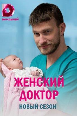 Женский доктор 5