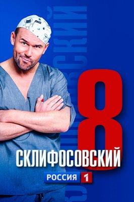 Склифосовский 8 сезон