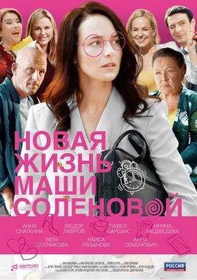 Новая жизнь Маши Соленовой