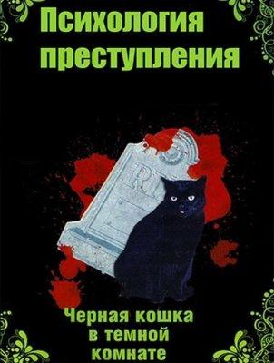 Психология преступления. Чёрная кошка в тёмной комнате