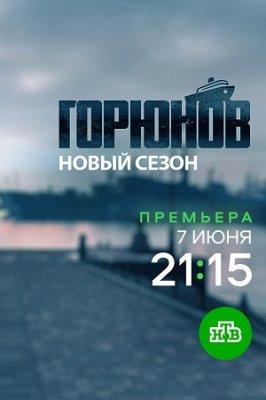 Горюнов-2